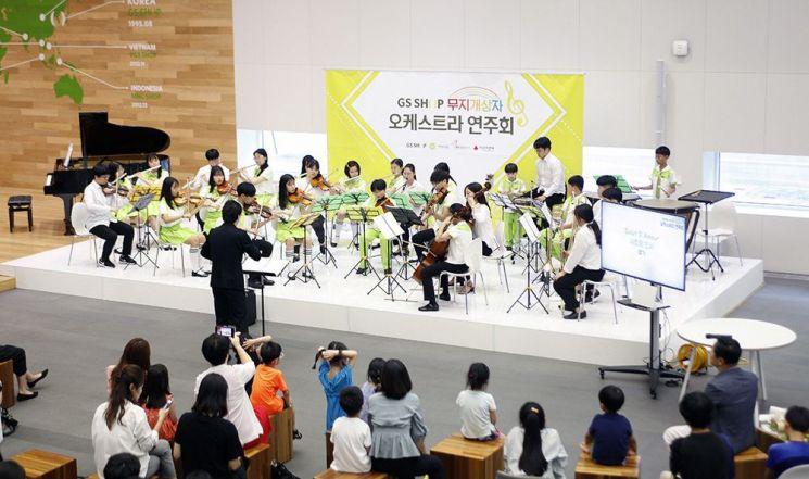 GS홈쇼핑, '무지개상자 연주회' 성료