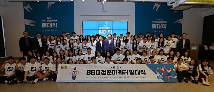 BBQ, 청춘마케터 1기 발대식 개최…60팀 최종 선발 영예
