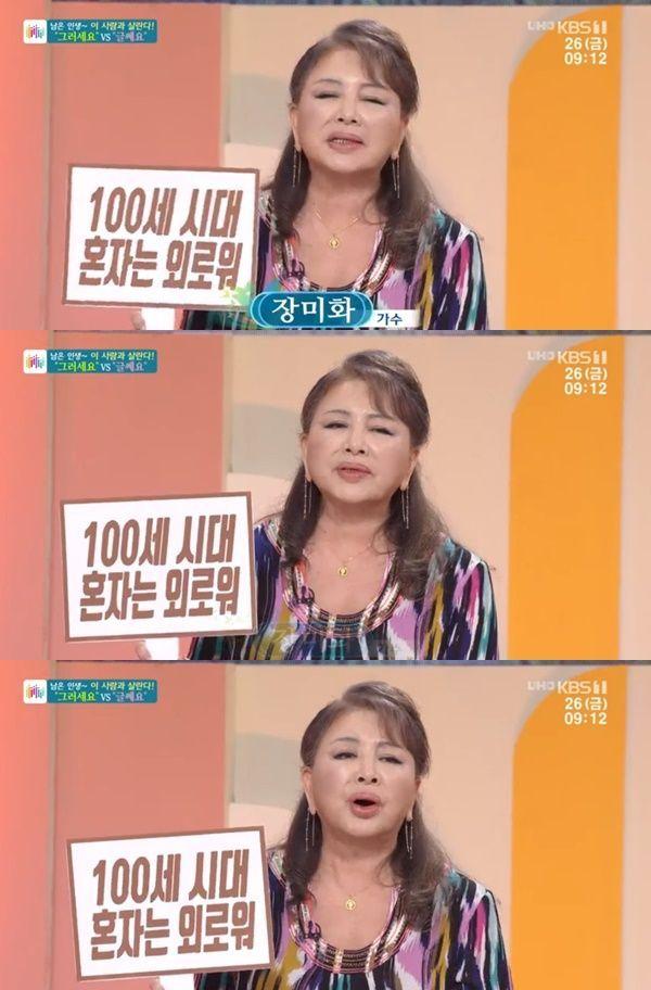 가수 장미화가 한 방송프로그램에 출연해 황혼 재혼에 대한 이야기를 나눴다./사진=KBS1 방송 캡쳐