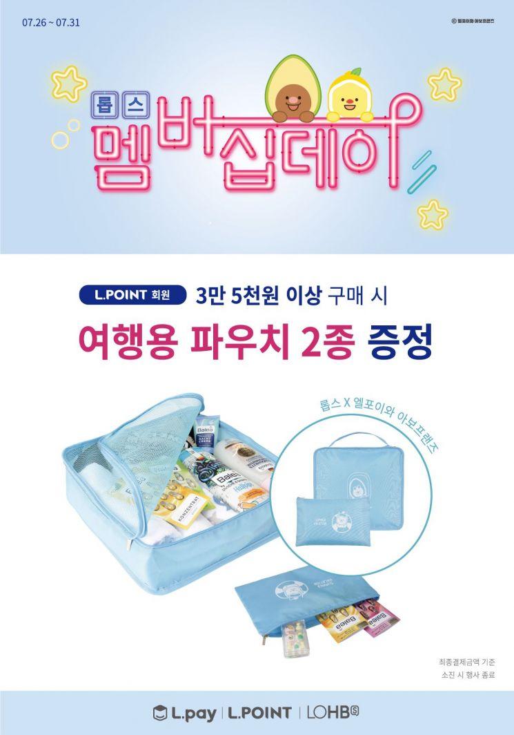 롭스, 엘포인트 회원 위한 '멤버십 데이'