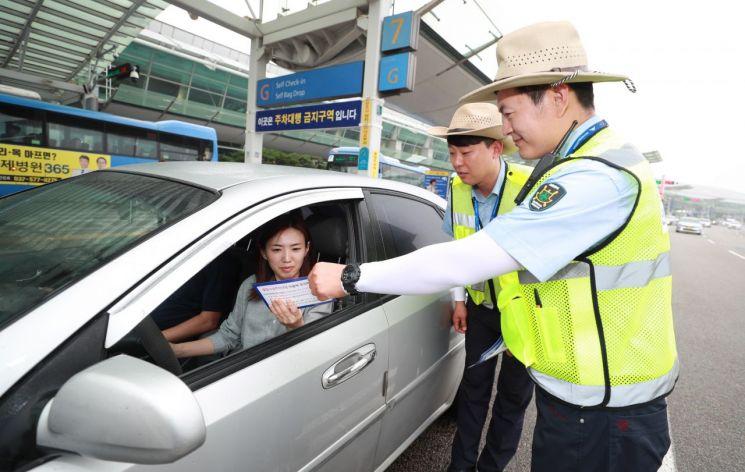 인천공항공사, 불법 사설 주차대행 피해 예방 안내 캠페인