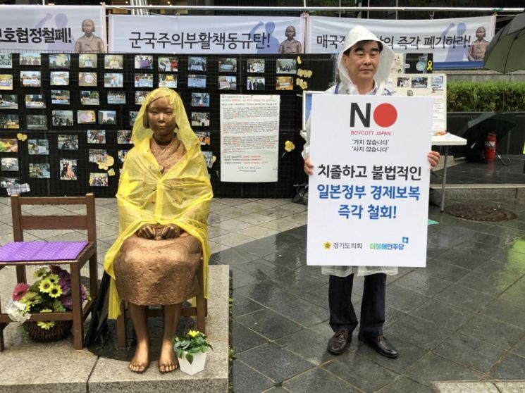 경기의회 민주당, 日 경제보복 규탄 '릴레이 1인시위' 돌입