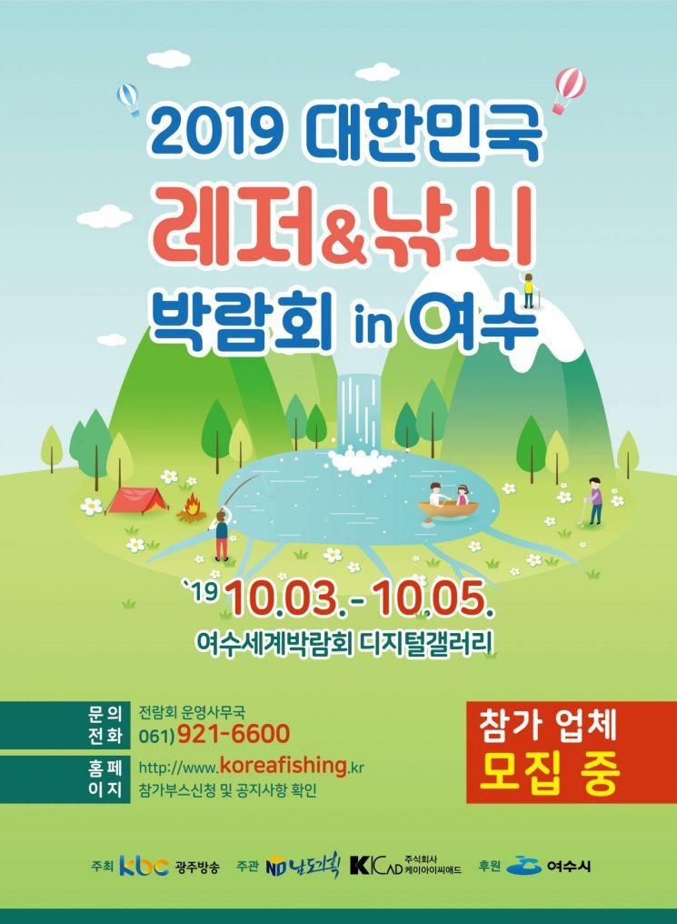 '대한민국 레저&낚시박람회' 오는 10월 여수서 개최