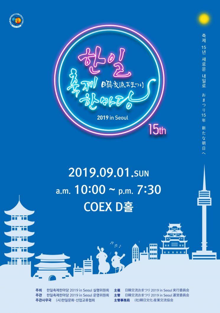 '한일축제한마당 2019 in Seoul' 포스터
