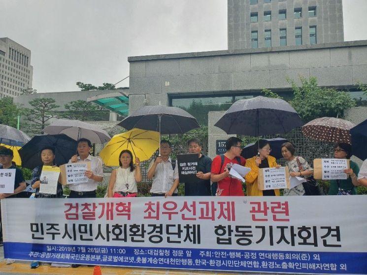 """키코 피해기업들, 윤석열 총장에 탄원 """"10년 고통, 재수사해달라"""""""