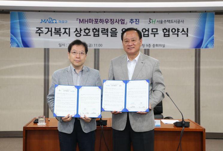 유동균 마포구청장(오른쪽)과 김세용 SH 사장