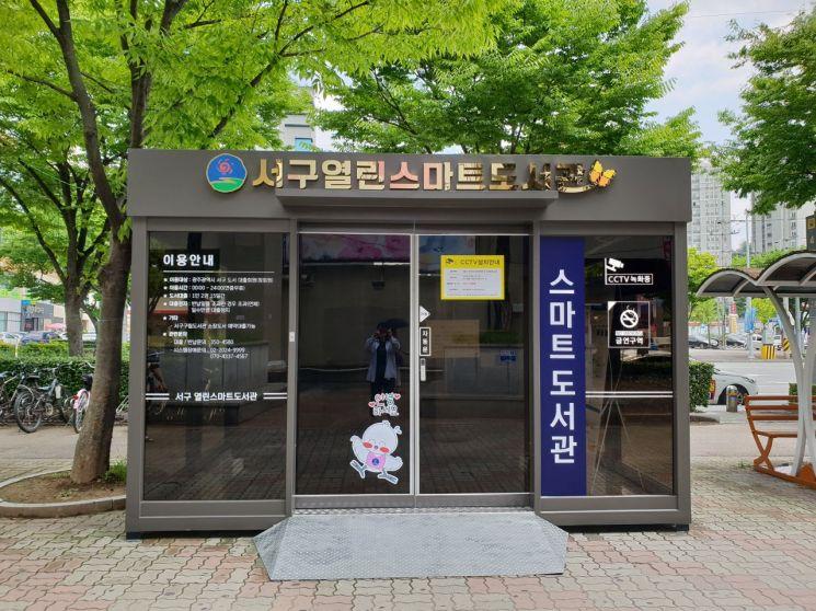 광주 서구 '열린스마트도서관' 개관