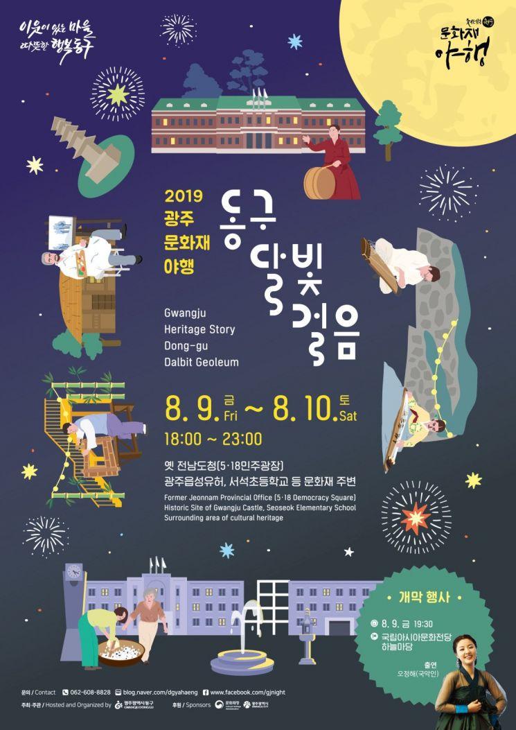 광주 동구, 코레일과 연계 '달빛걸음 기차여행' 상품 판매