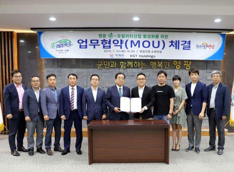영광군-KST홀딩스, e-모빌리티 산업 발전 업무협약