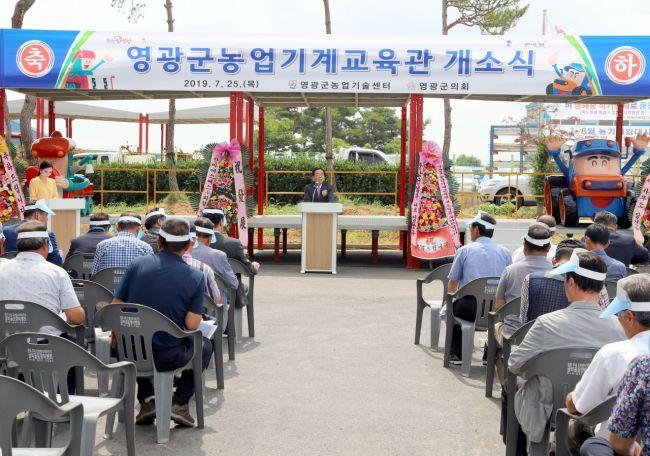 영광군 '농업기계교육관' 개소