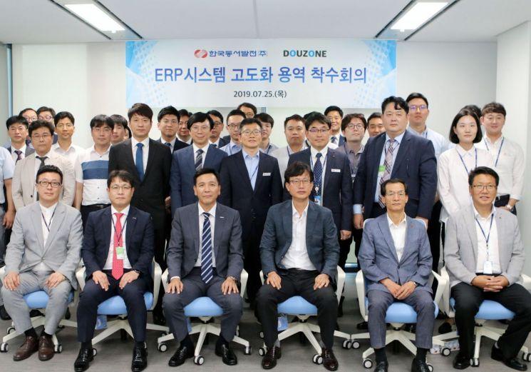 더존비즈온, 동서발전 ERP 고도화 사업 수주