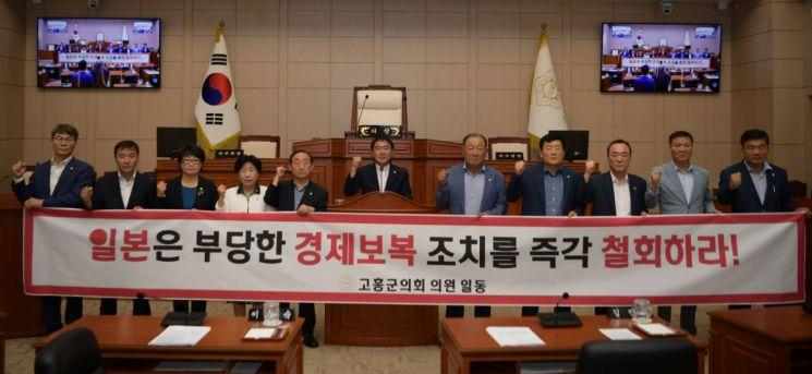 고흥군의회, 제280회 임시회 폐회