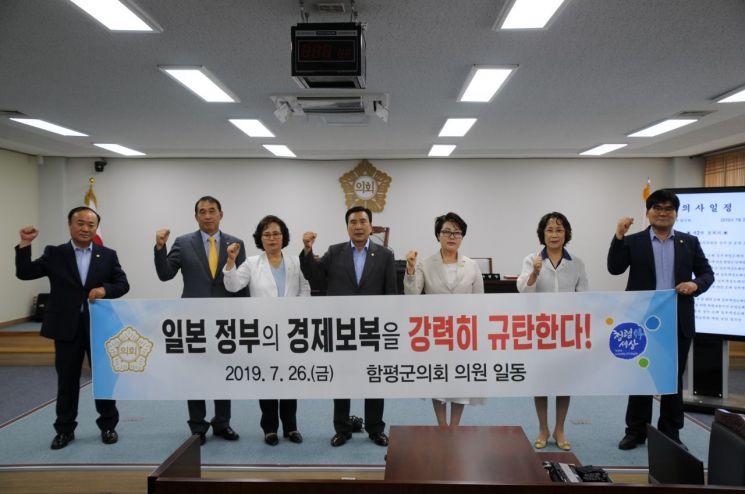 함평군의회, 일본정부 경제보복 규탄 결의안 발의