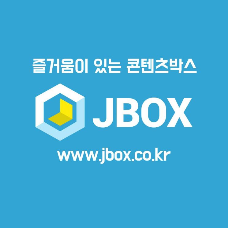 JBOX! '여름 맞이 갓성비! 이벤트'