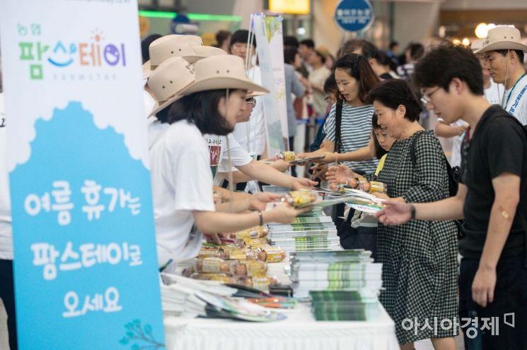 [포토]여름휴가 팜스테이 캠페인
