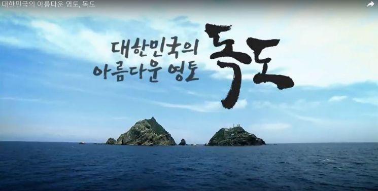 '4분으로 국토 지키자' 日 도발에 독도 영상 인기
