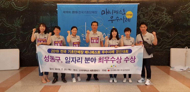 성동구, 매니페스토 경진대회 4년 연속 최우수상 수상