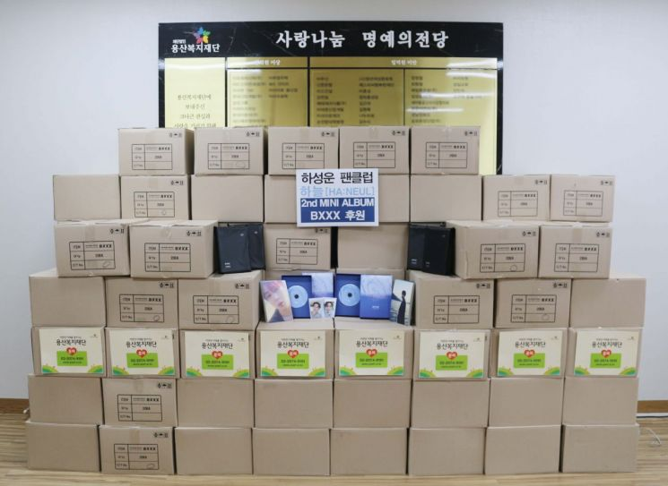 [포토]그룹 워너원 출신 하성운 팬클럽 미니앨범 'BXXX' 3700장 용산복지재단에 전달