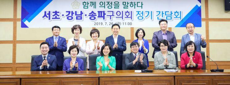 서초··강남·송파구의회 정기간담회 개최
