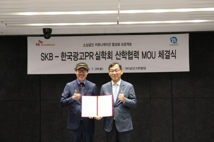 SK브로드밴드, 소상공인 광고홍보 지원 위해 산학협력