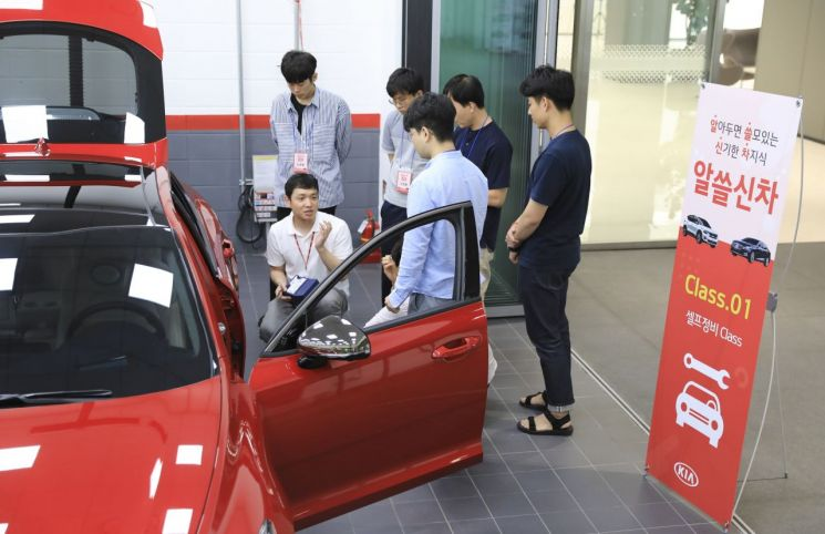 기아자동차가 지난 27일 경기 오산교육센터에서 일반고객 40명을 초청해 '알쓸신차' 이벤트를 진행했다.(사진=기아차)