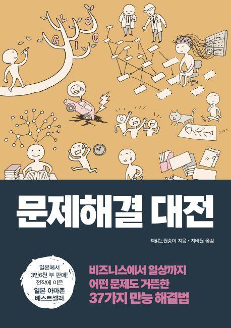 [신간안내]'문제해결 대전'·'리더 반성문'