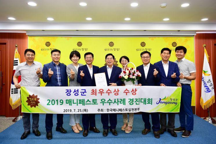 장성군, 매니페스토 경진대회 '최우수상' 수상