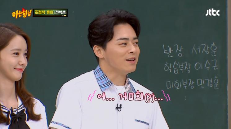 '아는 형님'에 출연한 조정석과 윤아 / 사진 = JTBC 캡처