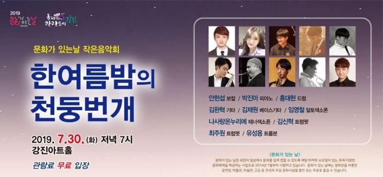 강진아트홀 '한여름밤의 천둥번개' 콘서트 개최
