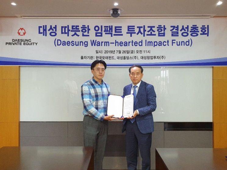 26일 '대성 따뜻한 임팩트 투자조합' 결성총회에서 출자기관 관계자들이 기념 촬영을 하고 있다.
