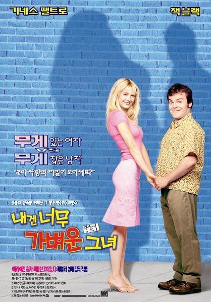 영화 '내겐 너무 가벼운 그녀' / 사진 = 영화 포스터