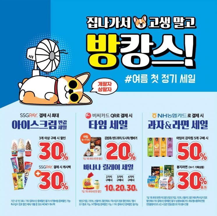 이마트24, '역대 최다' 1200여개 상품 할인…아이스크림 최대 56% '↓'