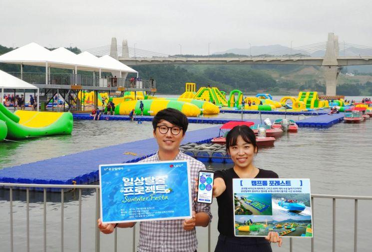 LGU+, 6000명에 가평 수상레저 무제한 이용권 쏜다
