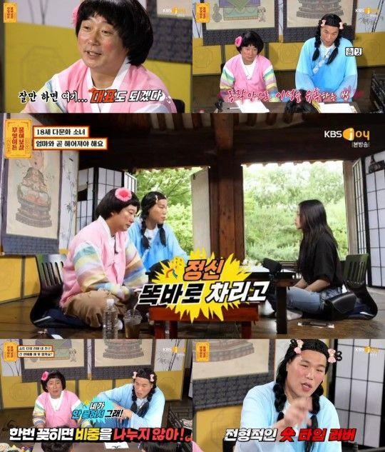 사진=KBS Joy '무엇이든 물어보살' 방송 캡처
