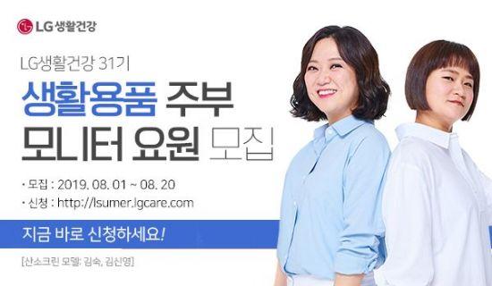 LG생활건강, 올해 하반기 생활용품 '주부모니터' 요원 모집
