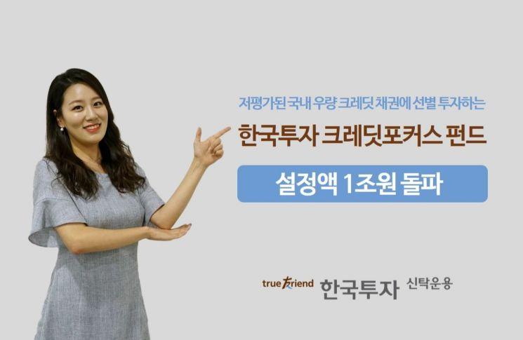 한투운용, 한국투자크레딧포커스펀드 설정액 1조원 돌파