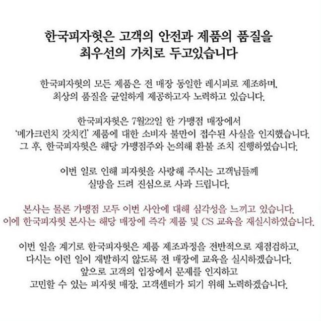 한국 피자헛 공식 사과문/사진=피자헛 공식 인스타그램 캡쳐