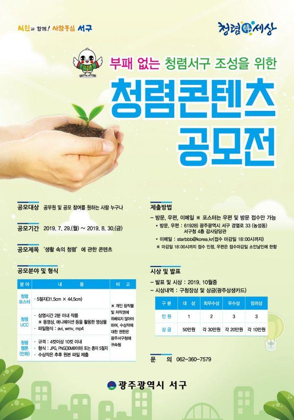 광주 서구 '청렴콘텐츠 공모전' 개최