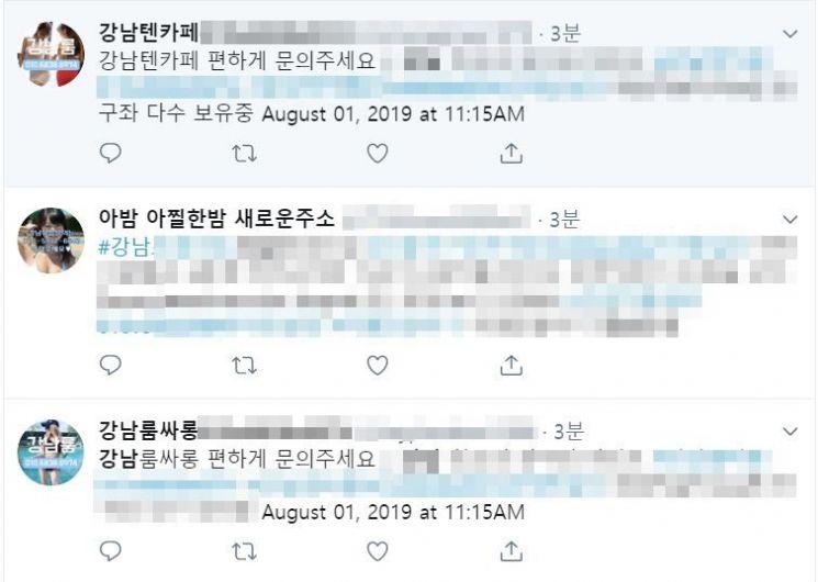 트위터에 '강남'을 검색하자 가장 먼저 유흥업소 광고 수백개가 노출됐다. (사진=트위터 캡처)