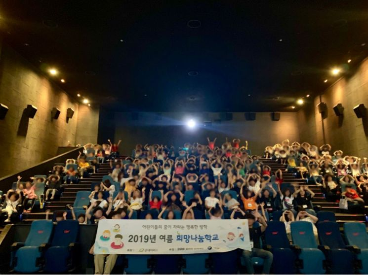굿네이버스·BMW 코리아 미래재단 '2019년 여름 희망나눔학교' 개최