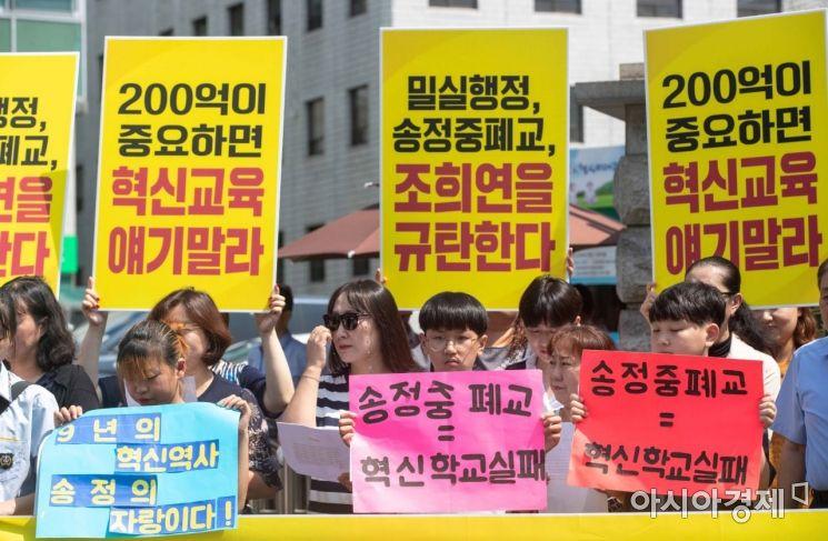 [포토]송정중 폐교 반대 기자회견 개최