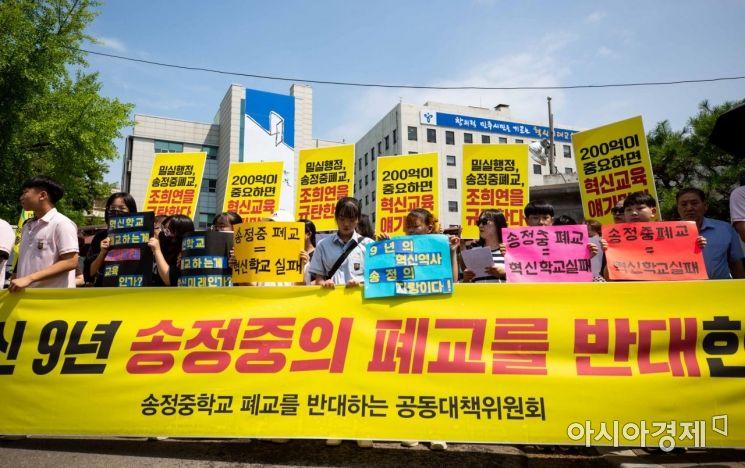 [포토]'송정중의 폐교를 반대한다!'
