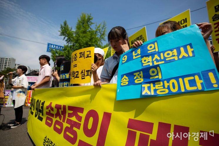 [포토]송정중 폐교 반대 촉구하는 학생들