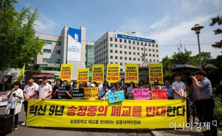 [포토]송정중 폐교 반대 기자회견