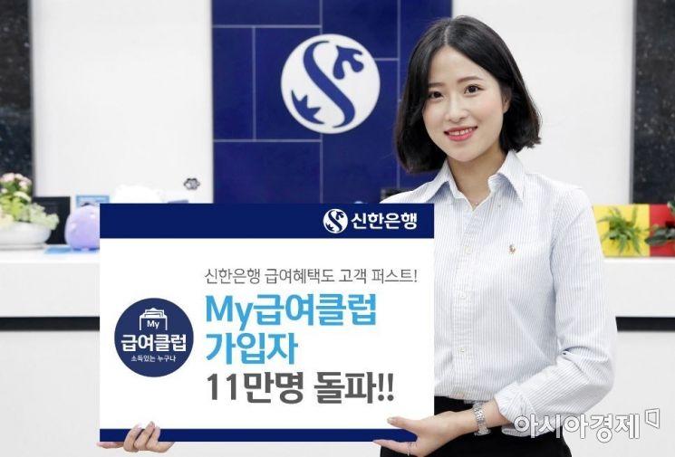 신한은행, My급여클럽 가입 11만명 돌파