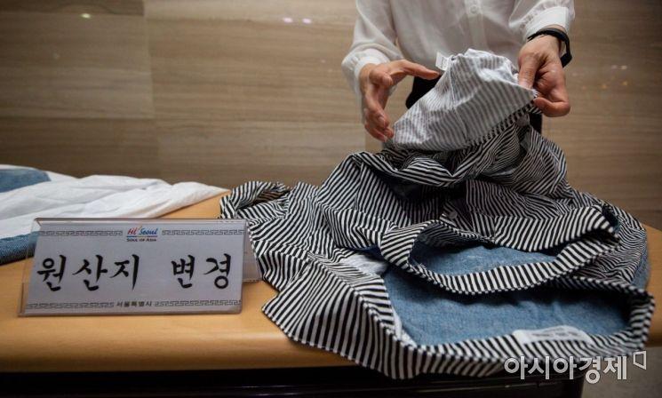 [포토]원산지 변경 물품 공개