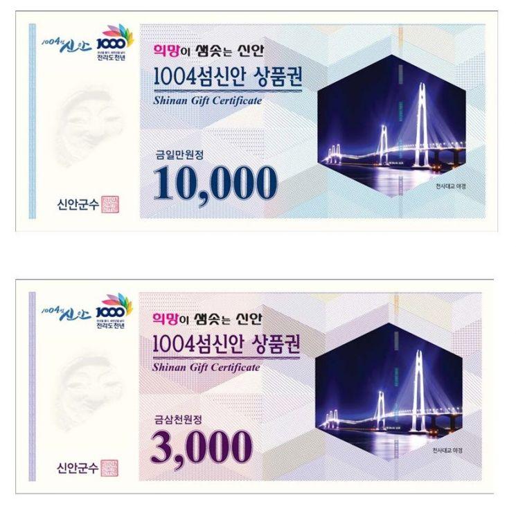 '1004섬 신안 상품권' 판매 개시