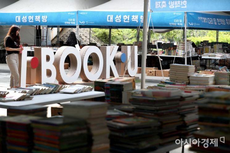[포토]헌책방 축제 열린 마포대교 남단 서울색공원