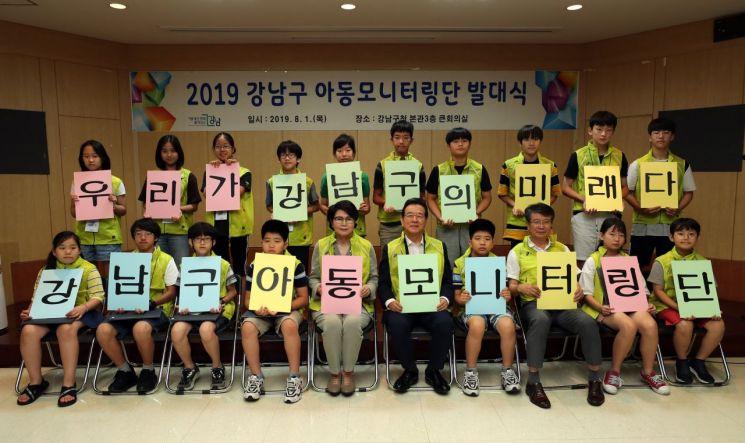 강남구 아동모니터링단 출범... 아동친화도시 도약 출발