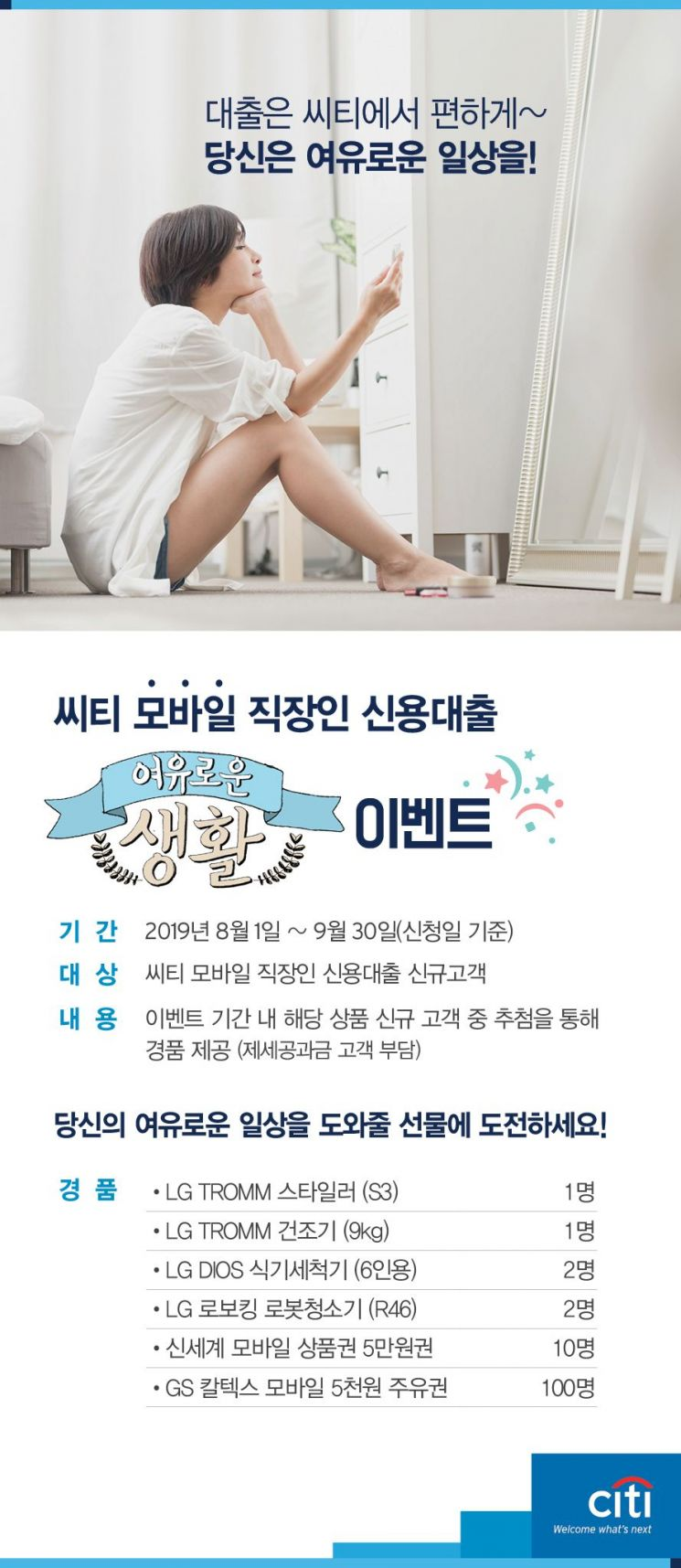 """한국씨티은행, """"모바일 대출 받으면 스타일러 드려요"""""""